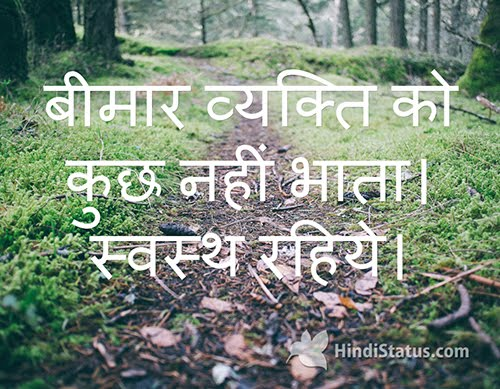 Be Healthy - HindiStatus