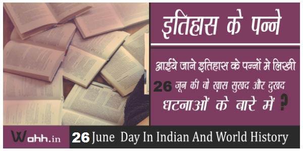 26-June-Aaj-Ka-itihaas-History