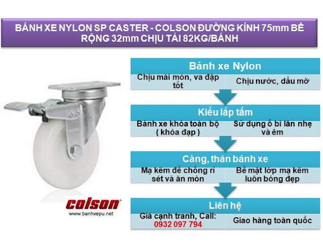 Bánh xe đẩy có khóa Nylon chịu tải 82kg | S2-3056-255C-B4W www.banhxepu.net
