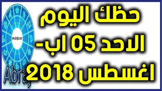 حظك اليوم الاحد 05 اب- اغسطس 2018
