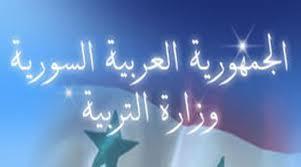 موقع وزارة التربية والتعليم السورية الرسمي - نتيجة الثانوية المهنية النسوية السورية 2013