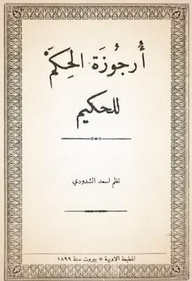 أرجوزة الحكم للحكيم - اسعد الشدودى , pdf