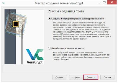 Режим создания тома VeraCrypt