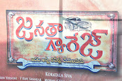 Janatha Garage Audio function photos-thumbnail-1