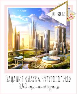 "Задание № 23 ""Наука. Футурология"""