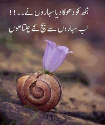 Poetry | Urdu Sad Poetry | Sad Shayari | 2 Lines Sad Poetry | Sad Poetry Pics | Sad Poetry | Poetry Pics | Lovely Sad Poetry,Poetry in Urdu 2 lines,love quotes in urdu 2 lines,Urdu 2 line poetry,2 line shayari in urdu,parveen shakir romantic poetry 2 lines,2 line sad shayari in urdu