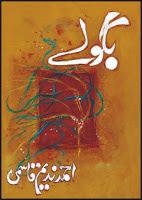 Bagolay Pdf Urdu Book by Ahmed Nadeem Qasmi