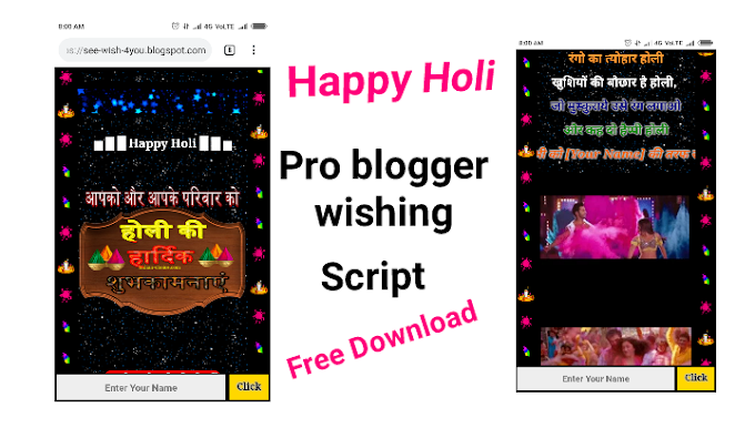 Happy Holi pro  wishing script ।। Holi  php wishing script for blogger free download।।