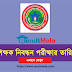 16th NTRCA Exam Date 2020 Published [ntrca.gov.bd]