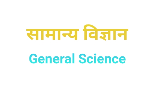 Top 10 GK 04 | सामान्य विज्ञान | General Science | जीव विज्ञान ( Biology ) | Specially For Railway Recruitment Board Examinations