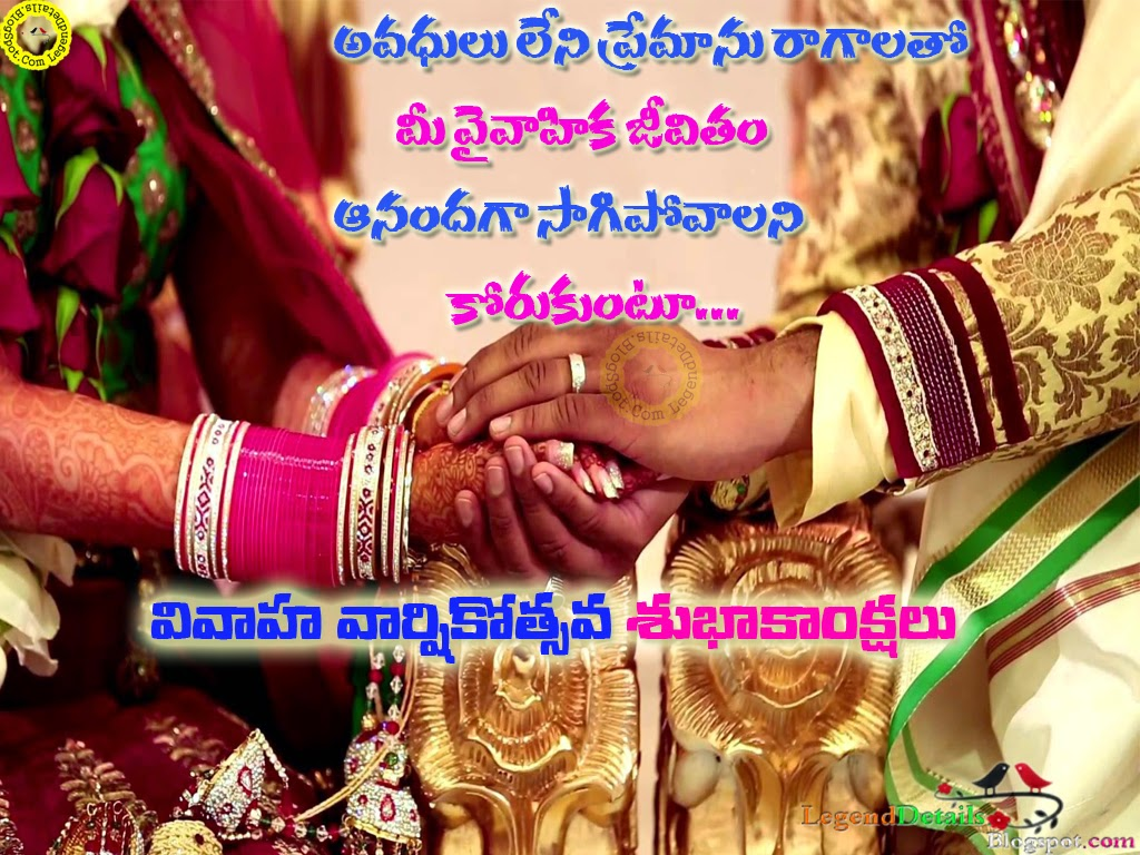 marriage day images in telugu