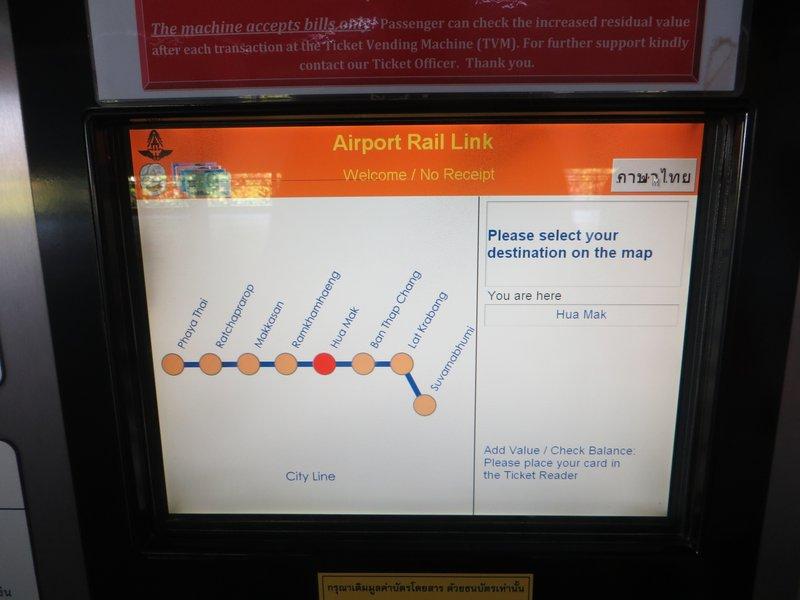 Терминал покупки жетонов метро