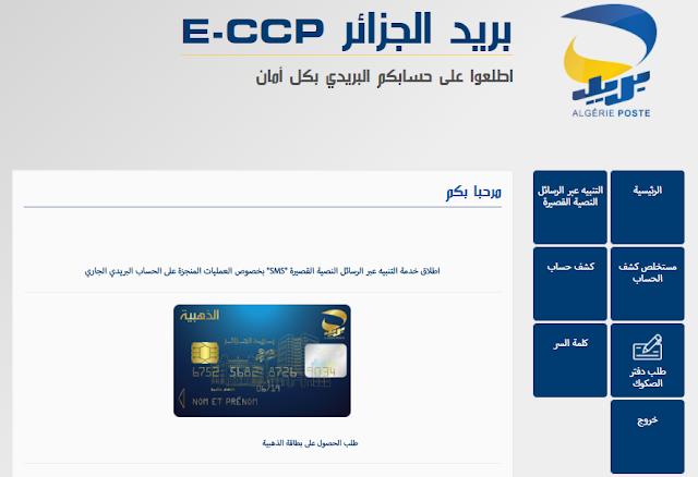 كشف رصيد الحساب الجاري ccp لبريد الجزائر عبر الانترنت