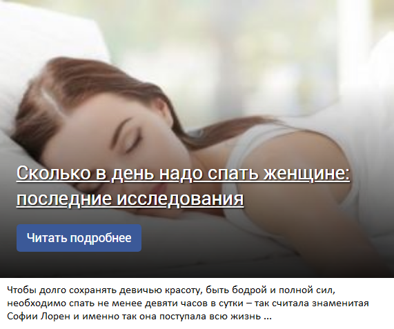 Сколько в день надо спать женщине: последние исследования