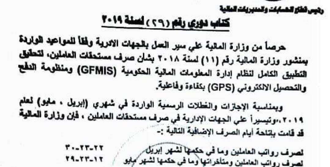 وزارة المالية تحدد رسمياً مواعيد صرف المرتبات لشهرى ابريل ومايو بمناسبة الاجازات والعطلات الرسمية