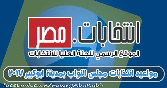 مواعيد انتخابات مجلس النواب بمدينة ابوكبير على مقعد الدكتور على المصيلحى 11 / 4 / 2017