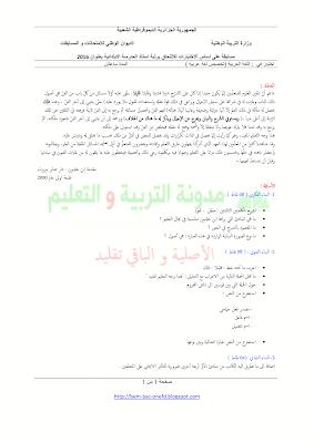 موضوع اللغة العربية لمسابقة اساتذة الابتدائي 2016