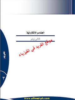 تحميل كتاب ثنائي زينر pdf ، إلكترونيات صناعية وتحكم ، تحميل كتاب ثنائي زينر pdf  العناصر الإلكترونية ، دايود ، 166 إلك 3 Book zener diode pdf ،