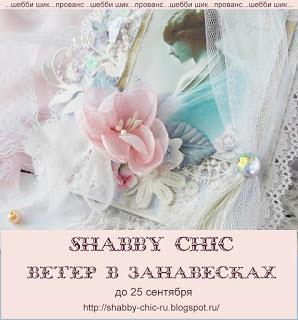 http://shabby-chic-ru.blogspot.com/