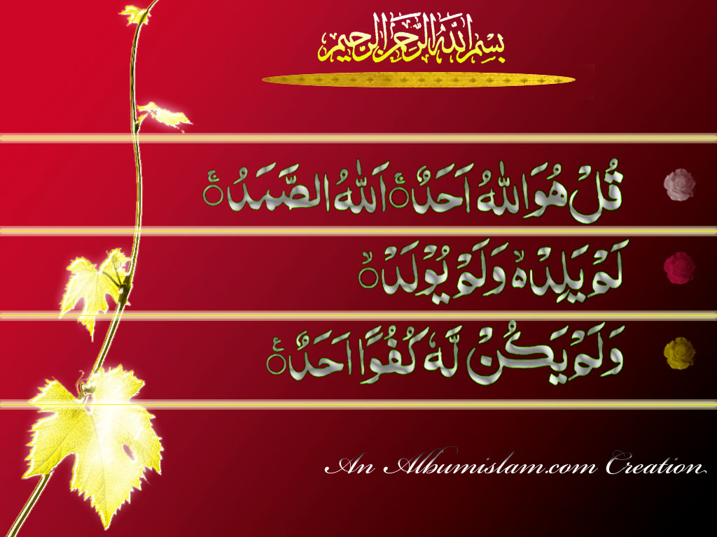 Islamic Quotes Hd Wallpapers Nice Wallpapers Sure Ikhlas