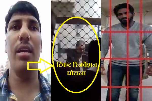 youth-exposed-ticket-reservation-scam-in-video-like-bobby-kataria