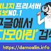 다모아린-리니지 프리서버 홍보 사이트 및 오늘의서버 커뮤니트 사이트 No.1