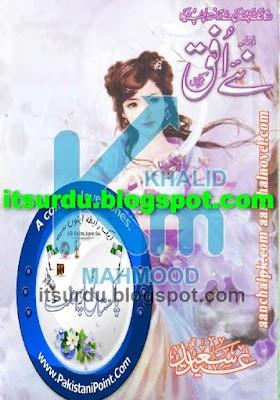 Naye Ufaq Digest July 2017