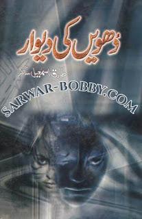 Dhuen Ki Deewar By Tariq Ismail Sagar