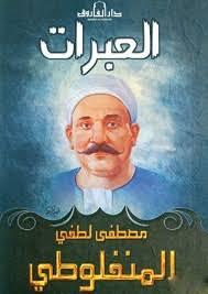 الأديب مصطفى لطفى المنفلوطى وأهم أعمالة