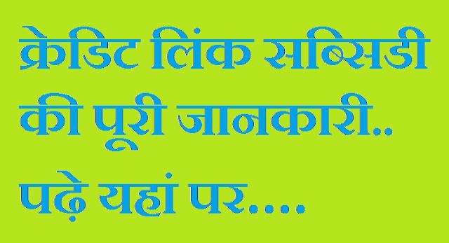 Credit Link Subsidy ki Jankari