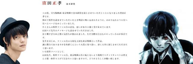 Masataka_Kubota_Berperan_Menjadi_Kaneki_Ken