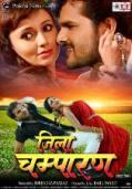Khesari Lal Yadav 2017 Upcoming film Jila Champaran Wikipedia, Jila Champaran Wiki, Poster, Release date, Songs list