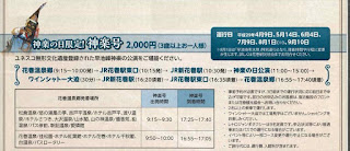 神楽の日 本年度初回公演!tags[岩手県]