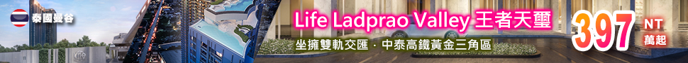 【曼谷】Life Ladprao Vallley王者天璽,曼谷MRT,乍都乍區,台灣搜房 泰國房地產