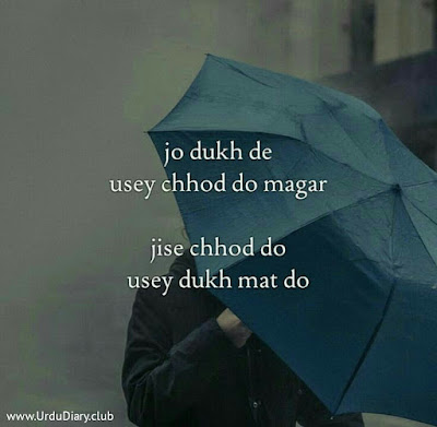 Jo dukh de usey chhod do magar, Jise chhod do usey dukh mat do