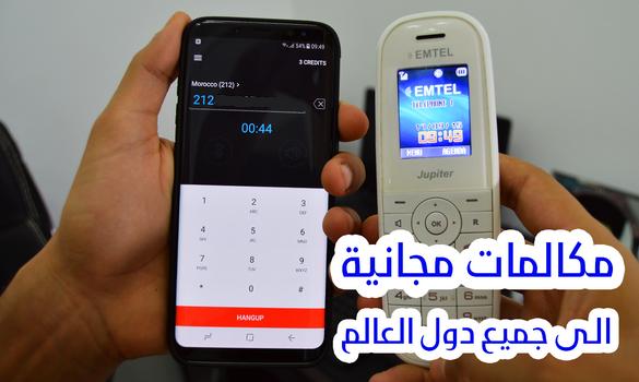أحصل على مكالمات مجانية 2017 الى اي بلد في العالم عن طريق هذا التطبيق الخرافي !! لا تضيع الفرصة !!!