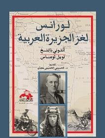تحميل كتاب لورنس لغز الجزيرة العربية PDF