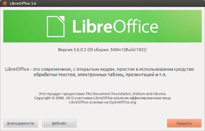 2012-08-22_002 Встречайте новый LibreOffice Версия 3.6.0.2 БЛОГ