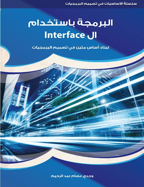 البرمجة باستخدام Interface