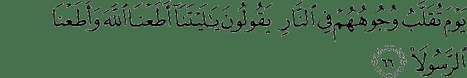 Surat Al Ahzab Ayat 66