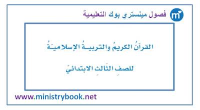 كتاب التربية الاسلامية للصف الثالث الابتدائي 2018-2019-2020-2021