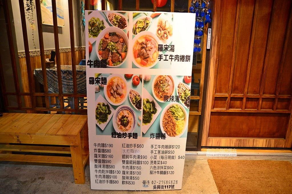 世貿101站,牛肉麵,宵夜,吳興街