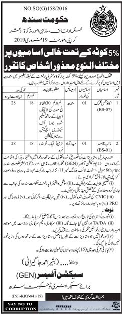 Auqaf And Religious Department Jobs in Sindh February 2019