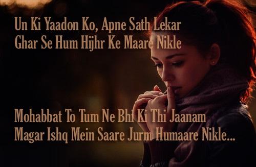 Hindi Shayari On Love Shayari Romantic Shayari Shayari -4503