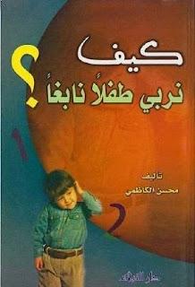 كيف نربي طفلاً نابغاً ـ محسن الكاظمي