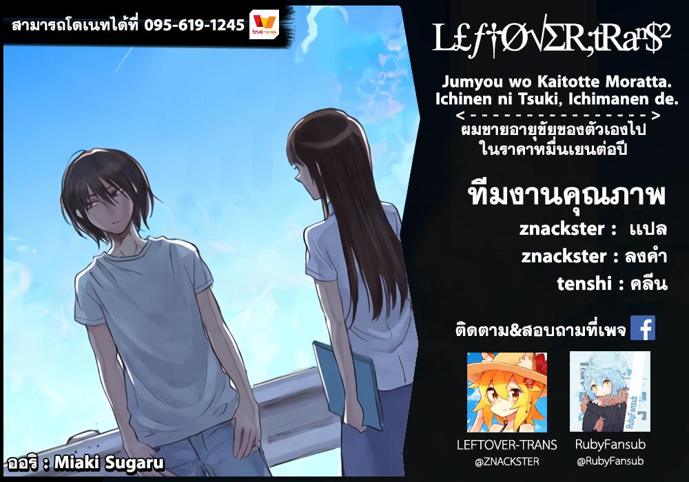 อ่านการ์ตูน Jumyou wo Kaitotte Moratta. Ichinen ni Tsuki, Ichimanen de. ตอนที่ 3 หน้าที่ 33