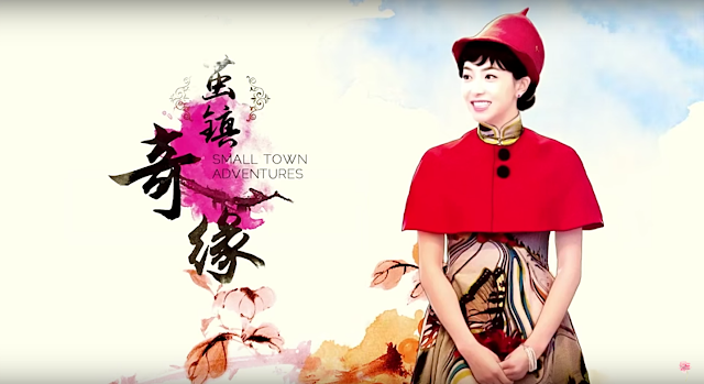 Small Town Adventures c-drama Victoria Song