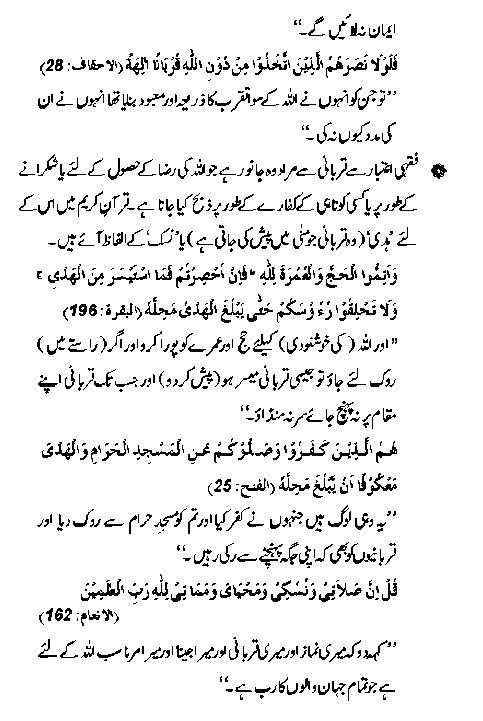 Baqra Eid Book