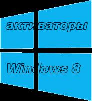 Активатор Windows 8.1.