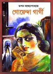 Goenda Gargi- Tapan Bandopadhyay